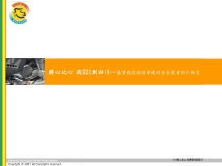 將心比心 從 921 到四川 — 基督教救助協會連結全台教會四川賑災