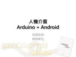 人機介面 Arduino  + Android