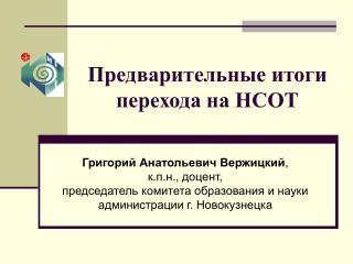 Предварительные итоги перехода на НСОТ