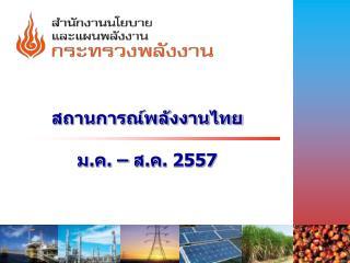 สถานการณ์พลังงานไทย ม.ค. – ส.ค. 2557