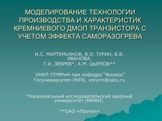 И.С. МАРТЕМЬЯНОВ ,  В.О. ТУРИН ,  В.В. ИВАНОВА ,  Г.И. ЗЕБРЕВ *,  А.М. ЦЫРЛОВ **
