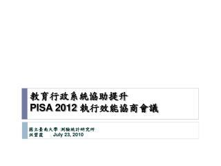教育行政系統協助提升 PISA 2012  執行效能協商會議