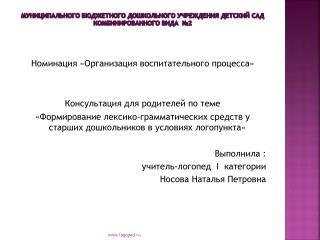 Муниципального бюджетного дошкольного учреждения детский сад комбинированного вида  №2