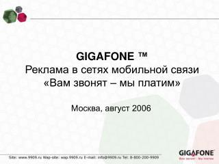 GIGAFONE  ™ Реклама в сетях мобильной связи «Вам звонят – мы платим»