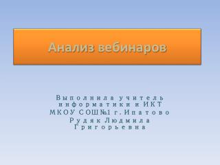 Анализ  вебинаров