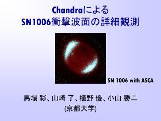 Chandra による SN1006 衝撃波面の詳細観測