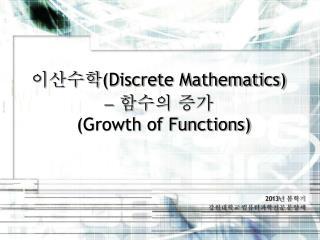2013 년  봄학기 강원대학교  컴퓨터과학전공  문양세