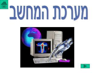 מערכת המחשב