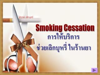 การให้บริการ   ช่วยเลิกบุหรี่ ในร้านยา