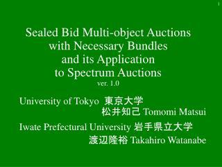 University of Tokyo   東京大学 松井知己  Tomomi Matsui Iwate Prefectural University  岩手県立大学