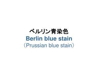 ベルリン青染色 Berlin blue stain ( Prussian blue stain )