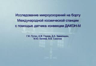 Г.Ф. Путин, А.Ф.  Глухов , Д.А. Завалишин, М.Ю. Беляев, В.В. Сазонов