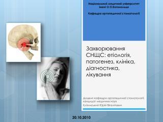 Захворювання  СНЩС:  етіологія , патогенез,  клініка ,  діагностика ,  лікування