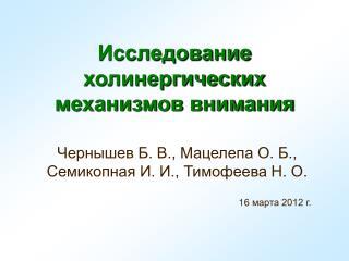 Исследование холинергических механизмов внимания