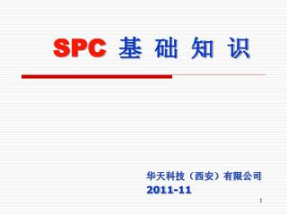 SPC 基 础 知 识