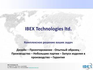 IBEX Technologies ltd. Комплексное решение ваших задач