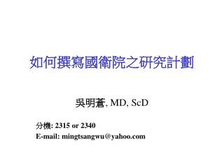 , MD, ScD  : 2315 or 2340 E-mail: mingtsangwuyahoo