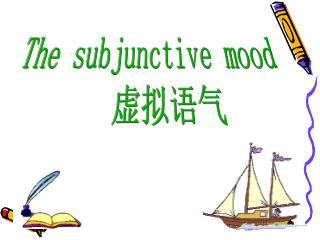 The subjunctive mood  虚拟语气