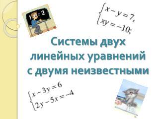 Системы двух  линейных уравнений  с двумя неизвестными
