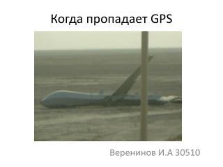 Когда пропадает  GPS