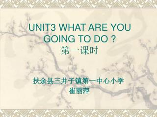 UNIT3 WHAT ARE YOU GOING TO DO ? 第一课时