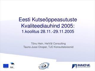 Eesti Kutseõppeasutuste Kvaliteediauhind 2005: 1.koolitus 28.11.-29.11.2005