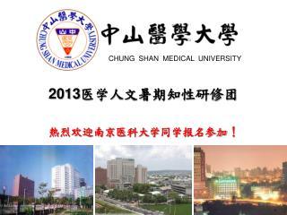 2013 医学人文暑期知性研修团