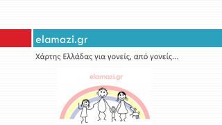 elamazi.gr