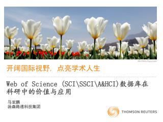 开阔国际视野 ,  点亮学术人生 Web of Science (SCI\SSCI\A&HCI) 数据库在科研中的价值与应用
