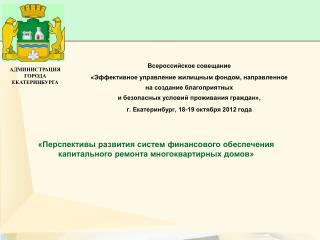 Всероссийское совещание