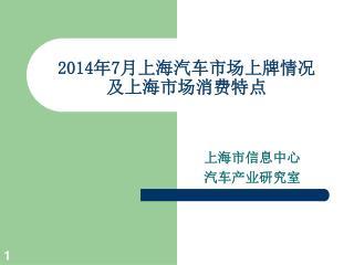 2014 年 7 月上海汽车市场上牌情况 及上海市场消费特点
