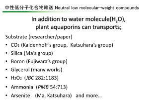 In addition to water molecule(H 2 O),  plant aquaporins can transports;