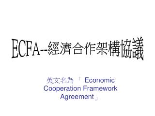 英文名為 「  Economic Cooperation Framework Agreement 」