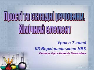 Урок в 7 класі  КЗ Верхівцевського НВК Учитель Кукса Наталія Миколаївна