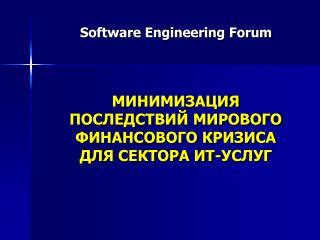Software Engineering Forum