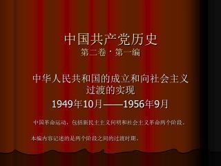 中国共产党历史 第二卷  ·  第一编