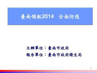 臺南領航 2014    全面防疫