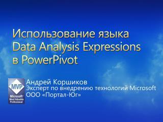 Использование языка  Data Analysis Expressions  в  PowerPivot