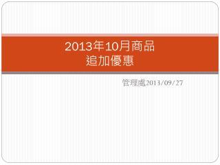 2013 年 10 月商品 追加優惠