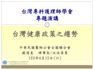 台灣專科護理師學會 專題演講