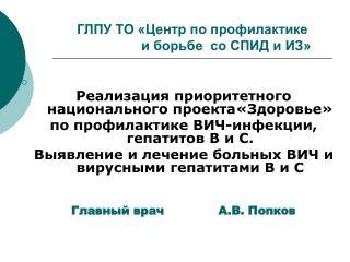 ГЛПУ ТО «Центр по профилактике                    и борьбе  со СПИД и ИЗ»