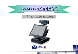 안시포스  System Menual