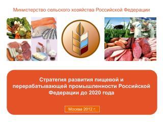 Стратегия развития пищевой и перерабатывающей промышленности Российской Федерации до 2020 года