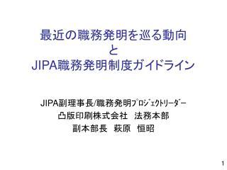 最近の職務発明を巡る動向 と JIPA 職務発明制度ガイドライン