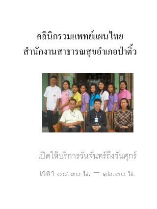 คลินิกรวมแพทย์แผนไทย สำนักงานสาธารณสุขอำเภอป่าติ้ว