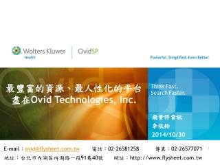 最豐富的資源、最人性化的平台 盡在 Ovid Technologies, Inc.