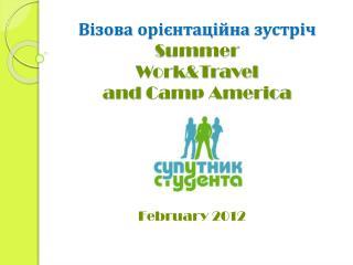 Візова  орієнтаційна  зустріч Summer  Work&Travel and Camp  America