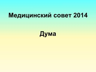 Медицинский совет 2014 Дума