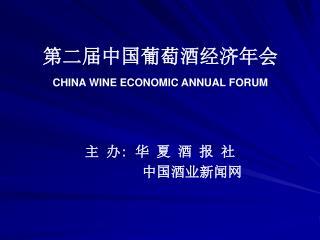 第二届中国葡萄酒经济年会 CHINA WINE ECONOMIC ANNUAL FORUM