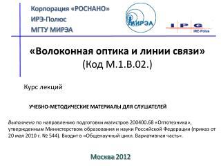 «Волоконная оптика и линии связи» (Код М.1.В.02.)